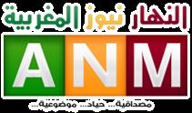 النهار نيوز المغربية